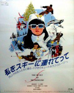 スキーブーム