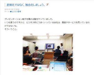 130709藤村先生ブログ