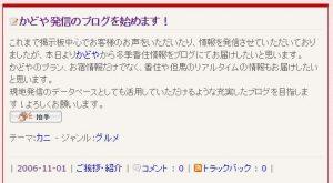 20061101最初のブログ