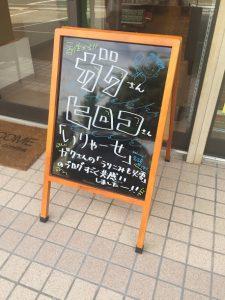 ホッティ―薬店のブラックボード