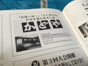 紙媒体の広告
