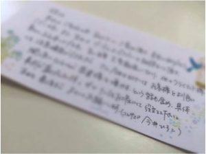 お客様へのお手紙