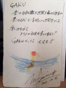 藤村先生からいただいたメッセージ