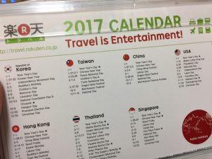 楽天トラベルのカレンダー