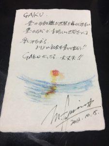 藤村先生からのお告げ