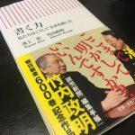 オススメ書籍紹介☆池上彰&竹内政明「書く力」〜文章を磨くとはこういうことか!