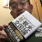 デービッド・アトキンソン「新・観光立国論」を読んで~日本の観光振興の問題点編