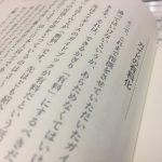 日本は観光振興でも説明弱い!?~新・観光立国論を読んで2