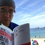 読んだ本を行動に落とし込む私流のコツ☆新版安売りするな!「価値」を売れ!を読破!