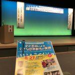何を学ぶかではなく誰と学かの時代〜平田オリザさんのお話より教育もビジネスも同じだと思った