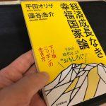 平田オリザ・藻谷浩介共著「経済成長なき幸福国家論 下り坂ニッポンの生き方」書評