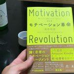 尾原和啓著「モチベーション革命 稼ぐために働きたくない世代の解体書」書評~事業承継の視点から