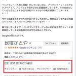 【注意】Google空き室情報と海外OTAの問題はインバウンドを否定しているものではありません
