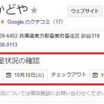 私が海外OTAのBooking.comやExpediaに登録していない理由~Googleマイビジネスの問題点