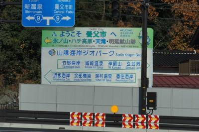 日高神鍋高原IC出口の「忖度看板」は忖度ではなかった?!~ブログに ...
