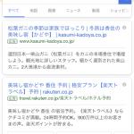 友達の紹介やSNSで知られても、結局は検索でGoogleマイビジネスの情報に行きついてしまう